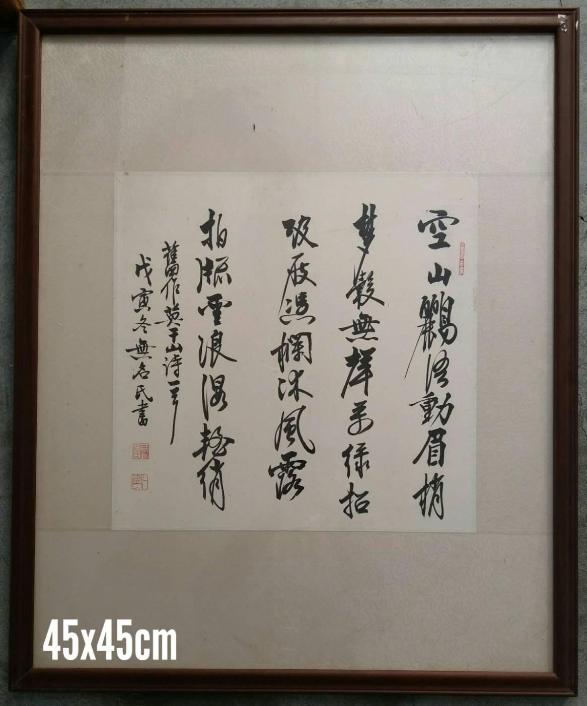 { 非比尋常} == 書法! 低調的文人雅士 在江南第一山創造出一首美麗的詩與大氣的書法佳作 !!