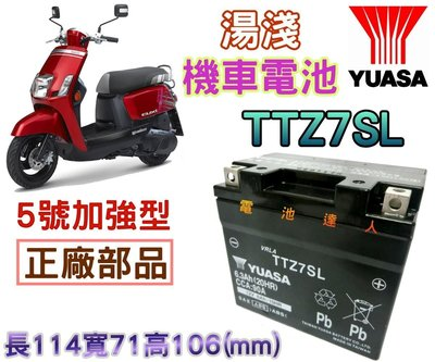 【電池達人】YUASA 湯淺 機車電池 TTZ7SL YTZ7SL 5號 五號 加強型 山葉 CUXi IS GS 杰士