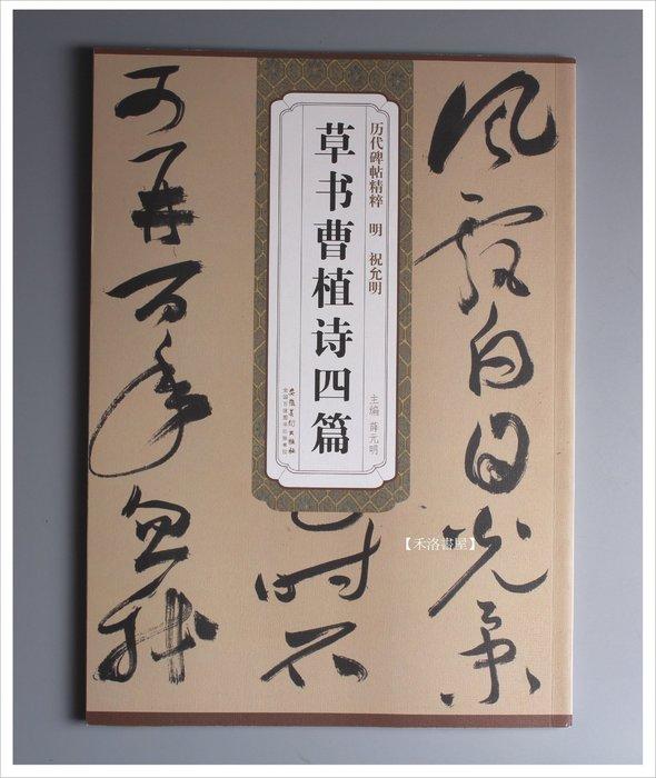 【禾洛書屋】 歷代碑帖精粹 明 祝允明〈草書曹植詩四篇〉(安徽美術出版社)原帖彩色印刷含釋文