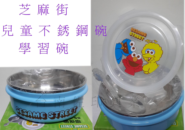 [佐印興業] 學習碗 台灣製造 樂扣蓋 附湯匙 芝麻街兒童不銹鋼碗   卡哇伊 現貨