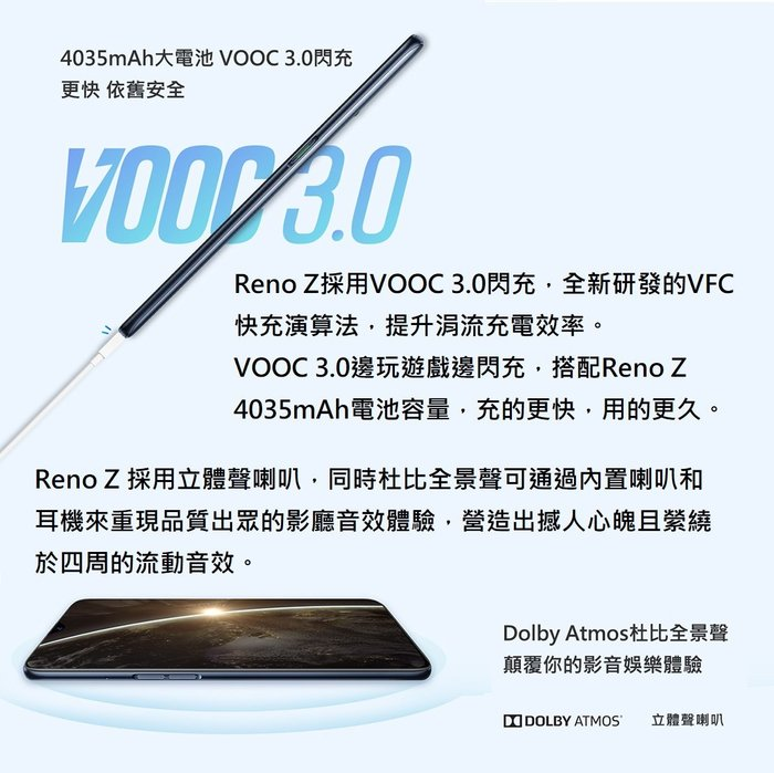 OPPO Reno Z 手機 8G/128G,送 空壓殼+玻璃保護貼,分期0利率