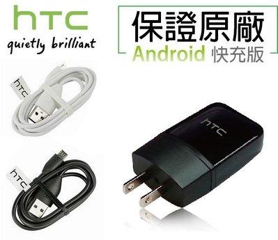 HTC 1.5A 快充組 原廠傳輸線 原廠旅充頭 USB 充電器 充電線 htc sony 三星 都可共用02