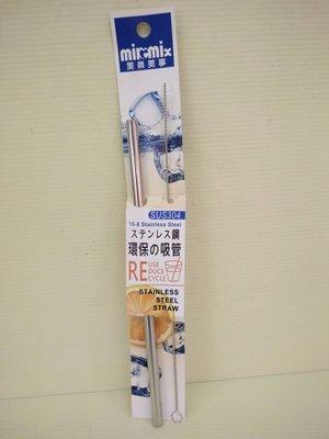 304(18-8)不銹鋼吸管(直式)21.6cm