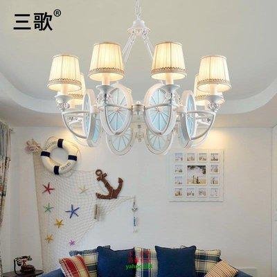 【美學】地中海風客廳吊燈現代簡約餐廳臥室藝術簡美吊燈MX_782