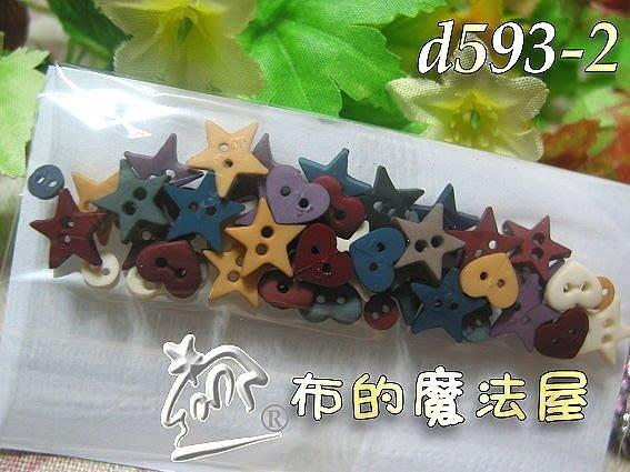 【布的魔法屋】d593-2深多彩心.星星.小小圓手縫式美國釦子造型釦.買12包加贈1(美國扣子.造型扣子.拼布裝飾釦)