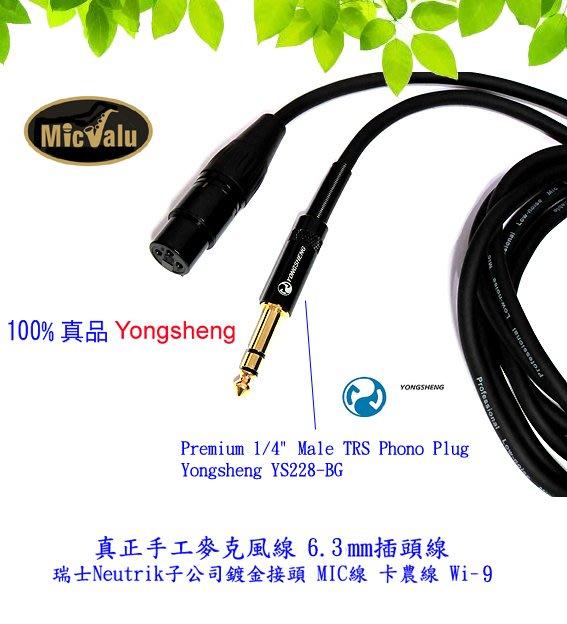 麥克樂 Micvalu Wi-9 麥克風線 3.0米 6.3mm插頭線 MIC線 卡農線 送166種音效軟體網路天空