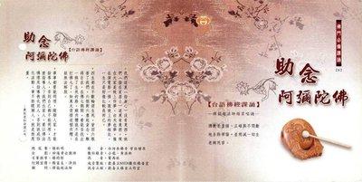 妙蓮華 CG-5505 助念阿彌陀佛 (台語課誦)