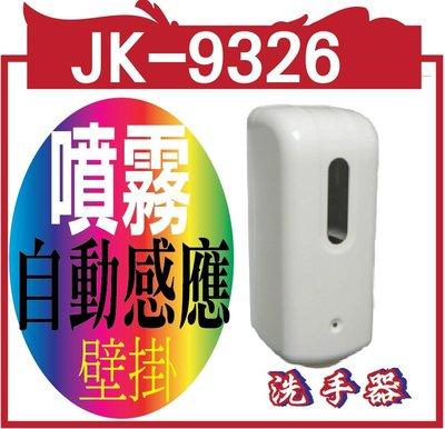 JK-9326 自動感應噴霧式消毒機(不含電池含皂筒) 方便防疫 勤洗手保健康