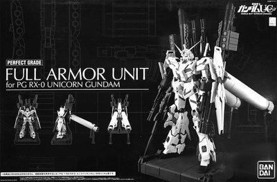 【模型王】BANDAI 鋼彈UC PG 1/60 UNICORN GUNDAM 全武裝獨角獸鋼彈 FA 全武裝組件