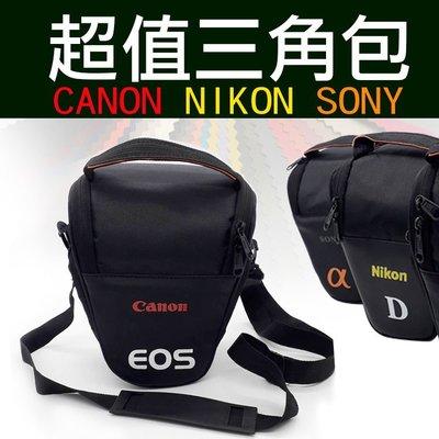 全新現貨@幸運草@Canon佳能 Nikon尼康 Sony索尼 單眼 超值相機包 一機二鏡 超值三角包 槍包 輕便實用