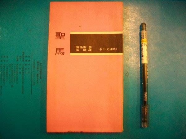 【竹軒二手書店-1012】『聖馬』勞倫斯著張健譯 民國57年初版 水牛出版社