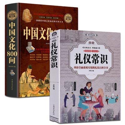 全套2冊 禮儀常識+中國文化800問 儀容職場辦公室用餐宴會商務禮儀人際溝通與社交禮儀知識大全集自我實現成功勵志做人做事書籍