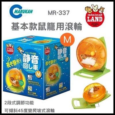 48小時出貨*WANG*日本《MARUKAN》MR-337 寵物鼠用品兩用靜音滾輪(M)