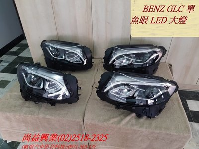 BENZ GLC 單魚眼 LED 大燈