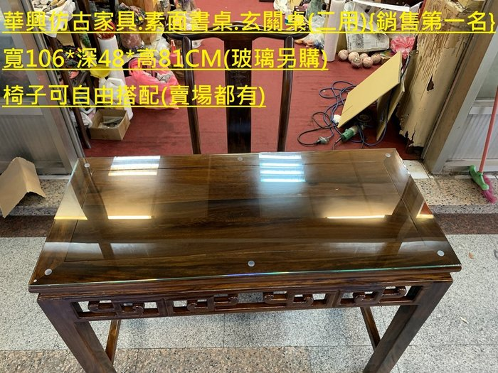 華興仿古傢俱(中和)雕刻玄關桌.小型書桌.書法桌.書桌*雞翅木寬106*深48*高81CM(新品上市)