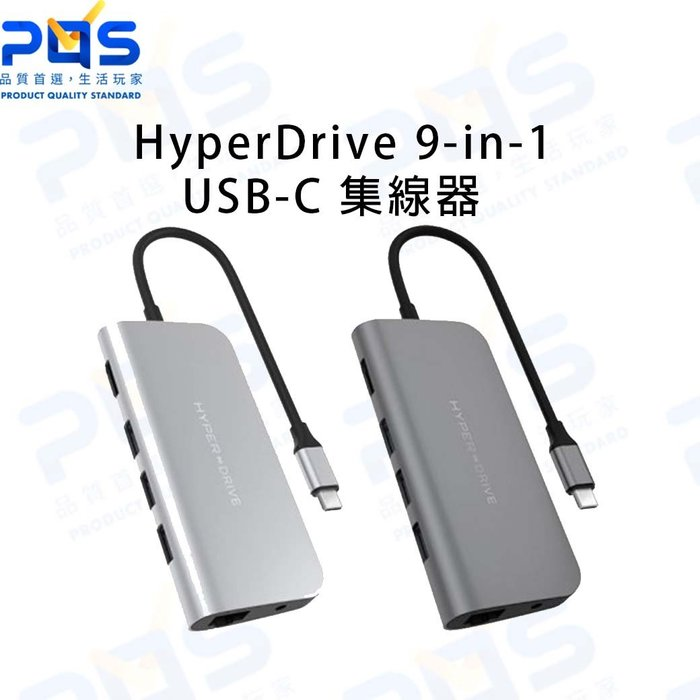 HyperDrive 9-in-1 USB-C 集線器 擴充器 多功能 讀卡 網路線 音源線 灰色/銀色 台南PQS
