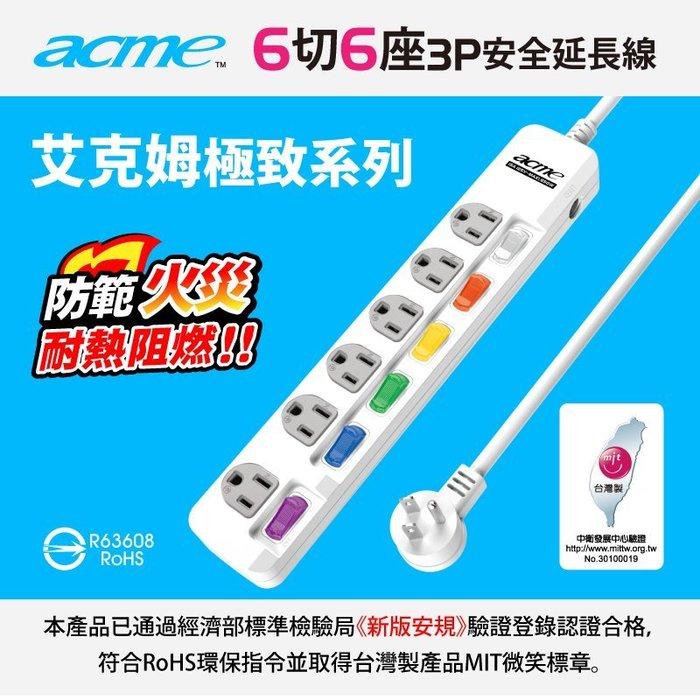 小白的生活工場*acme SH9001 艾克姆極致系列6切6座3P安全延長線 長度1.8公尺