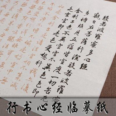 【AMAS】-行書描紅毛筆小楷臨摹字帖 文房四寶宣紙心經初學手抄經
