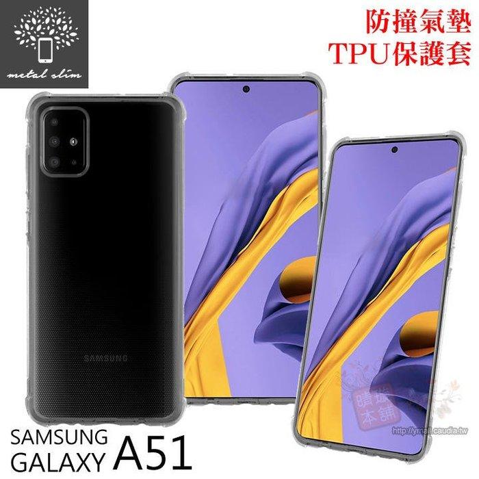 【愛瘋潮】Metal-Slim Samsung Galaxy A51 防撞氣墊TPU 手機保護套