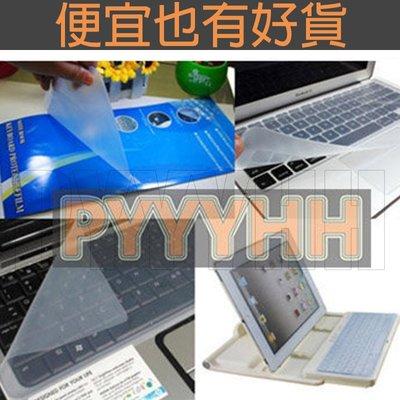全新 筆電鍵盤保護膜 筆電鍵盤膜 保護貼 貼膜 靜電吸附 通用型 (另有15-17吋的) 台南市
