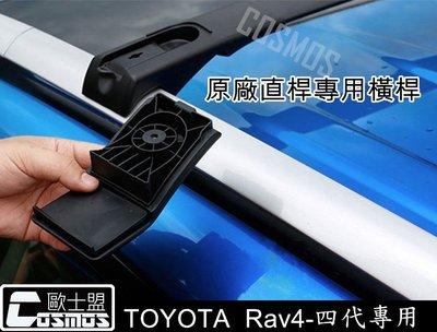 TOYOTA Rav4 四代 (Rav-4)【專用橫桿】原廠直桿專用車頂架/ 高雄RV配件專業COSMOS