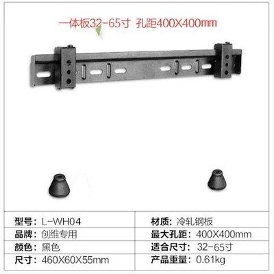 創維電視機專用顯示器支架掛架L-WH04 32-65寸通用壁掛架 CJ962