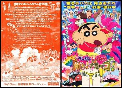 X~日本動畫-2006劇場版[蠟筆小新:Amigo!森巴入侵計畫/風起雲湧!跳舞吧,朋友]-日本電影宣傳小海報