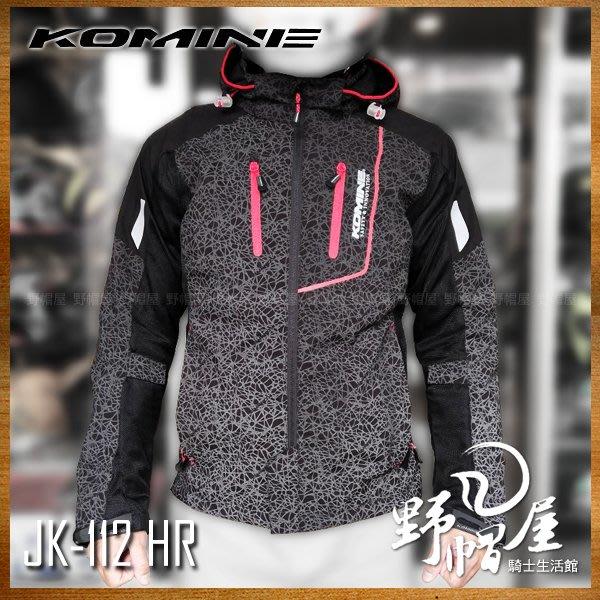 三重《野帽屋》Komine JK-1121 HR 春夏防摔衣 3D剪裁 網眼 七護具 JK112 高反光 另有女款。黑紅