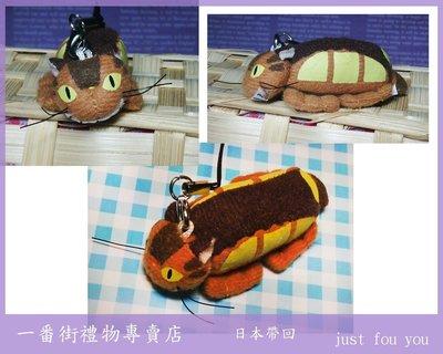 一番街禮物*日本帶回*龍貓公車萬用吊飾--單隻價--最佳禮物首選^^