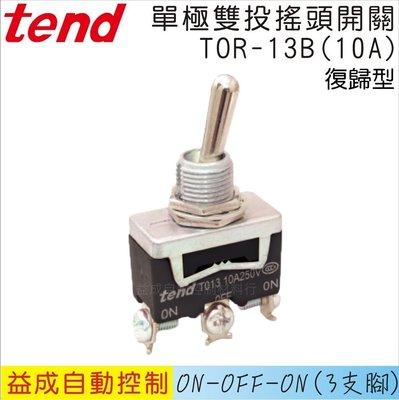 【益成自動控制材料行】TEND單極雙投搖頭開關(ON OFF ON)TOR-13B