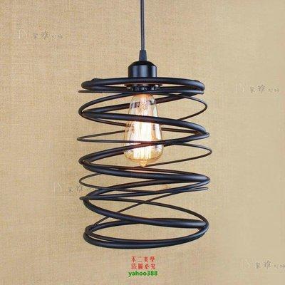 【美學】loft彈簧造型吊燈 單頭餐廳螺旋藝術鐵藝燈美式MX_512