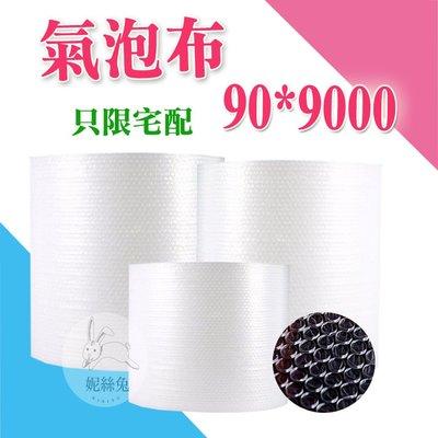 *現貨*實用型氣泡布90cmx9000cm氣泡布 氣泡紙氣泡捲緩衝材料防撞布網拍必備 包裝材料 氣泡袋可訂製