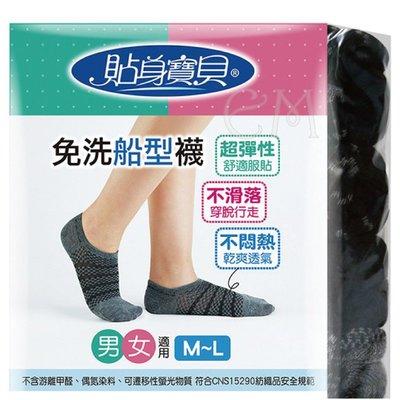 貼身寶貝-免洗船型襪 5雙/包