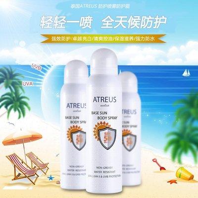 泰國ATREUS防曬噴霧spf50防水防曬霜女戶外超強學生美白補水保濕  多件優惠