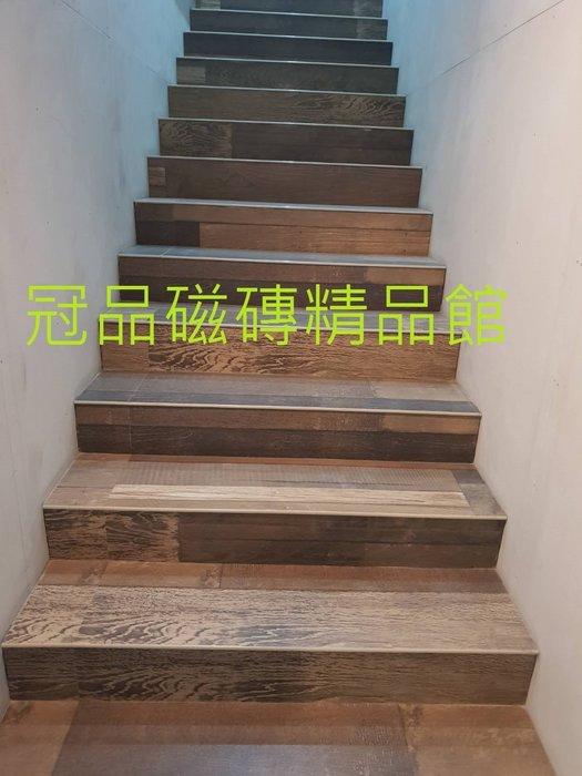◎冠品磁磚精品館◎  木紋石英磚樓梯磚加工磨1/4圓~歡迎洽詢