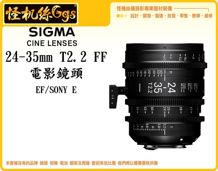 怪機絲 SIGMA 24-35mm T2.2 FF 電影鏡頭 攝影機 單眼 公司貨 Canon EF/Sony E