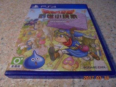 PS4 勇者鬥惡龍 創世小玩家 Dragon Quest Builders 中文版 直購價700元 桃園《蝦米小鋪》