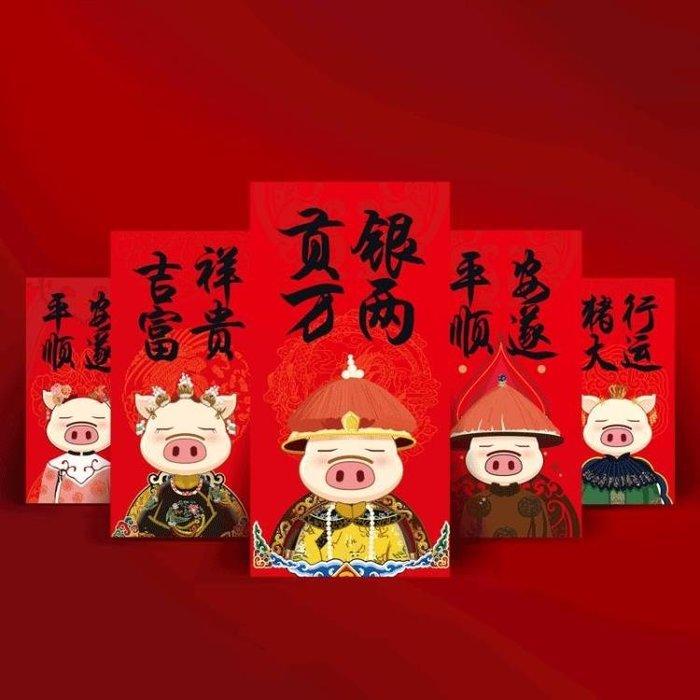 煙雨集 2019新品豬豬創意新年春節過年紅包袋利是封 個性紅包10個