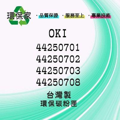 【含稅免運】OKI 44250701/44250702/44250703/44250708 適用 C110/C130