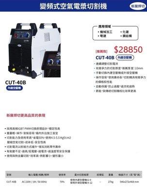 WIN五金 台灣新展焊切 CT-40B內建空壓機 變頻式電離子切割機 空氣電漿切割機 點焊機 電焊機 切割機