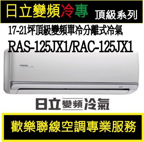 『免費線上估價到府估價』HITACHI日立冷氣 17-21坪頂級變頻單冷分離式冷氣RAS-125JX1/RAC-125J