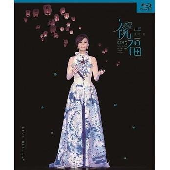 【藍光BD】2015 祝福演唱會Live BD/江蕙---EMBD1608
