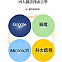 破盤促銷【106 種語言 WiFi語音翻譯機】可拍照翻譯 離線翻譯 群組樂聊 語言翻譯機