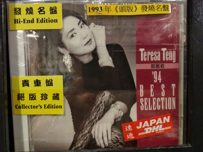 Teresa Teng 鄧麗君 '94 Best Selection 1994 全新日本頭版CD