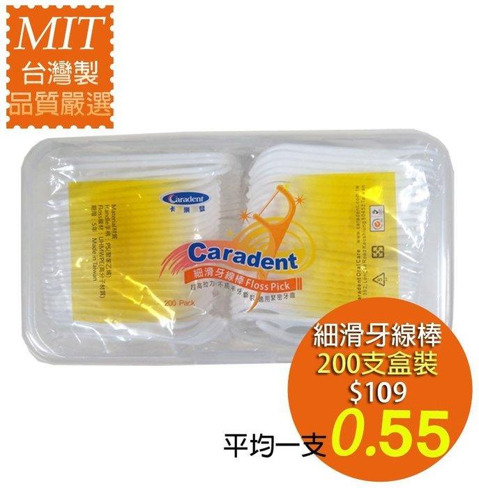 【卡樂登】台灣製 細滑牙線棒 媲美3M一支搞定不卡牙縫不易斷 200支塑盒裝 團購 另售超滑順牙線棒