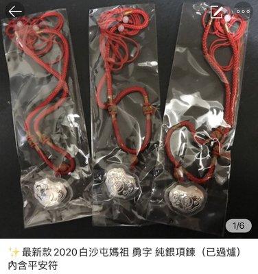 ✨最新款2020白沙屯媽祖 勇字 純銀項鍊(已過爐)內含平安符