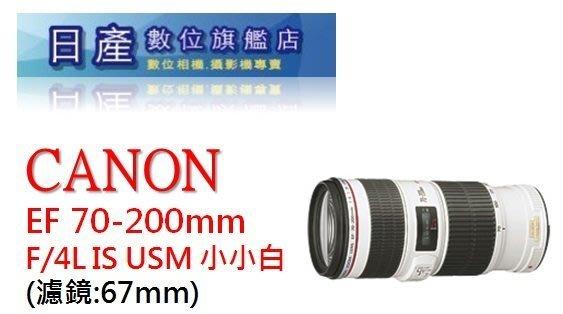 【日產旗艦】Canon EF 70-200mm F4 L IS USM 公司貨 小小白【三年保固2/28止】