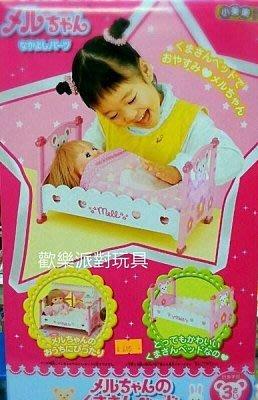小美樂娃娃配件 小熊床 no51105 原價695元/夢幻公主小美樂/歡樂童年