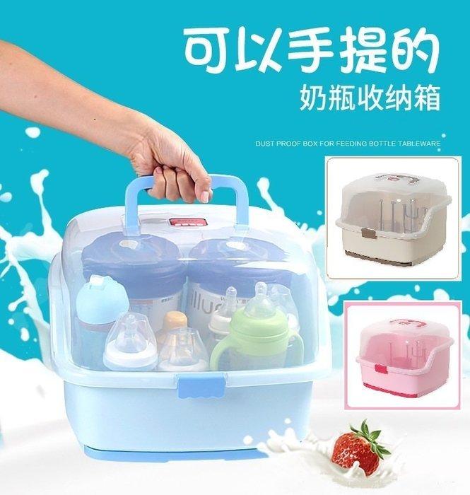 手提密封式 奶瓶收納箱 寶寶用品收納盒 瀝水架 兒童餐具收納 玩具箱 瀝乾架