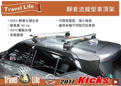   MRK   Travel Life Nissan kicks 車頂架 行李架 橫桿   THULE YAKIMA